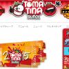 トマティーナ2015に参加するぞ!チケットの購入方法